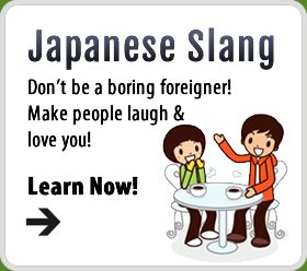 Japanese Slang - Don't be a boring foreigner! Make people laugh & love you!